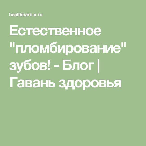 """Естественное """"пломбирование"""" зубов! - Блог   Гавань здоровья"""