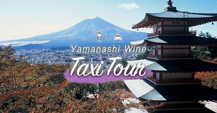 Using a taxi that covers four representative wineries of the Yamanashi Prefecture Koshu Area, you can enjoy the Wine Tour as you like.
