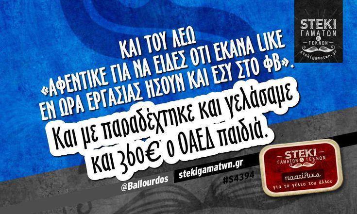 Και του λέω «αφεντικέ για να είδες ότι έκανα like...  @Ballourdos - http://stekigamatwn.gr/s4394/