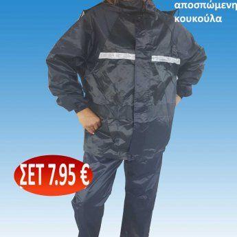 Ανδρικό αδιάβροχο ΣΕΤ με αποσπώμενη κουκούλα 7,95 €-Ευρω