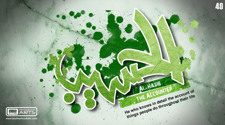 Al-Haseeb (The 99 names of God)