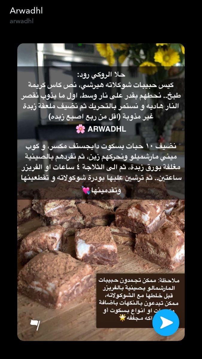Pin By Razan On Food Food Receipes Arabian Food Cooking