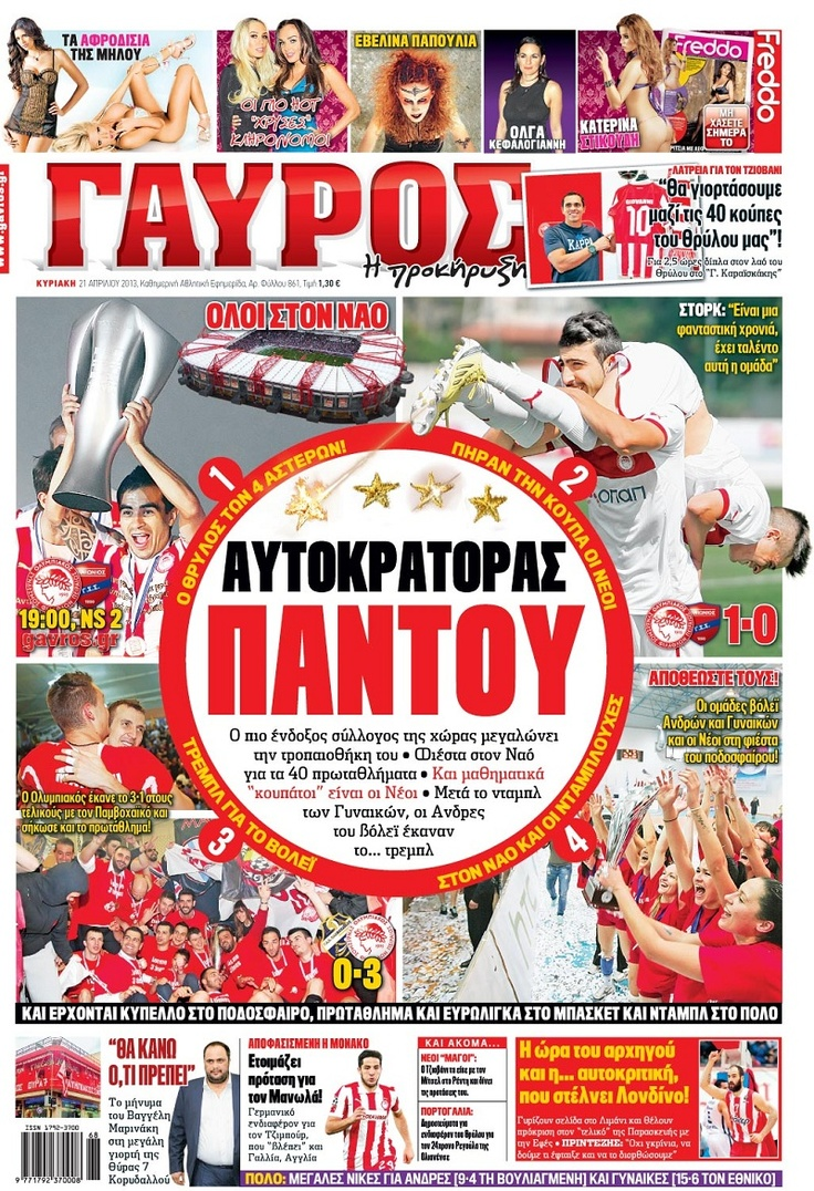 Olympiakos = Champions at all the sports!!