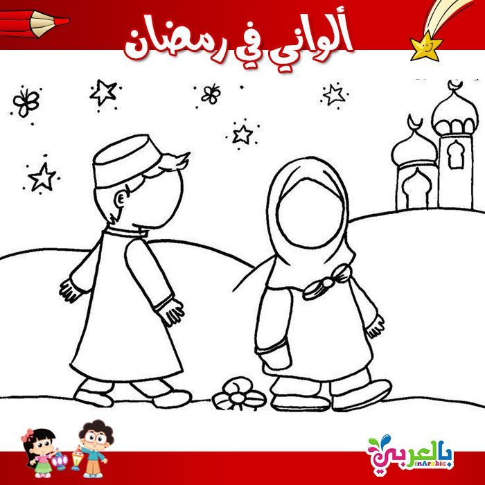 رسومات للطباعة عن شهر رمضان للاطفال ألواني في رمضان بالعربي نتعلم Printable Cards Free Printable Cards Coloring Pages