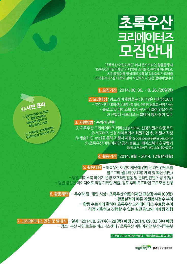 """사회적 책임과 의무를 다하는 부산광고대행사 """"한국마케팅그룹""""이 """"아름다운가게""""에 이어 """"초록우산 어린이재단""""과 함께 하게 되었습니다. http://cafe.naver.com/idea4child   많은 관심부탁드립니다:)"""