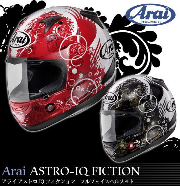 Arai ASTRO-IQ FICTION フィクション /レディース/バイク/女性用/アライ/フルフェイス/ヘルメット/アストロアイキュー/かわいい/おしゃれ/人気 おすすめ/