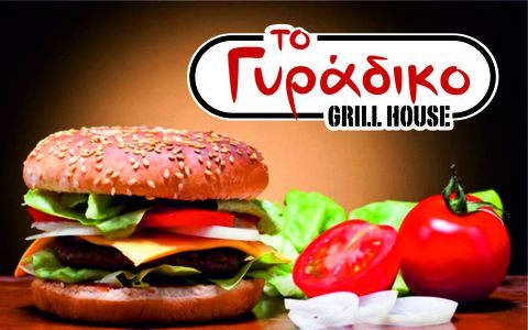 Burger = Αφράτο ψωμάκι, ζουμερό μπιφτέκι, φρέσκα λαχανικά & κίτρινο τυρί αγκαλιά με δροσερή αγγουρομαγιονέζα... www.togyradiko.gr