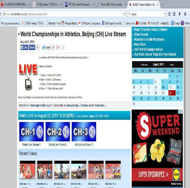 ΣΤΙΒΟΣ+σπορ / STIVOS+spor: ΚΑΡΟΛΟΣ ΣΑΡΓΟΛΟΓΟΣ: 15ο Παγκόσμιο Πρωτάθλημα ανοικ...