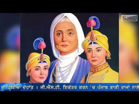 Sikh TV Punjabi News Bulletin 28/12/2017