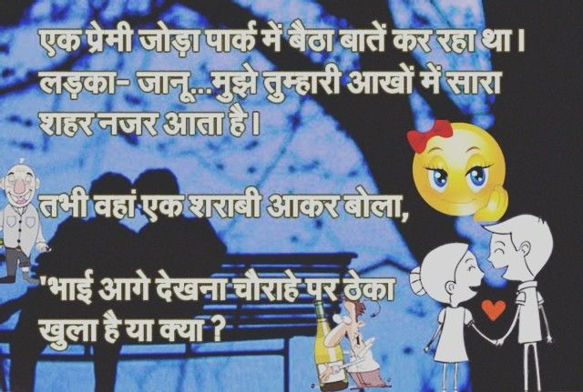 90 Hindi Funny Jokes And Memes 1 In 2020 Funny Jokes In Hindi Jokes In Hindi Bollywood Funny