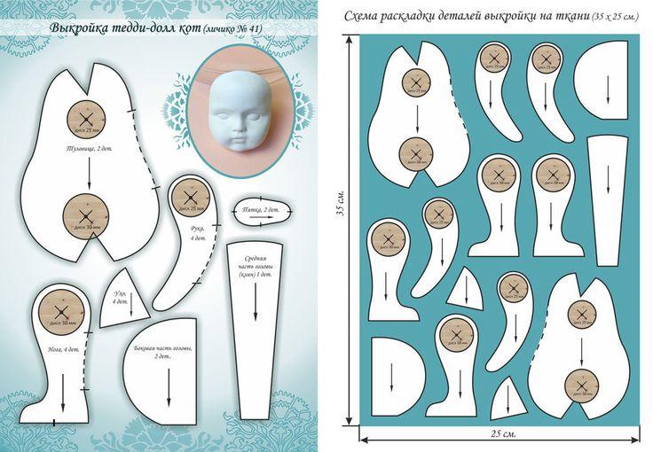 Как сделать выкройку для Тедди-долл - Ярмарка Мастеров - ручная работа, handmade