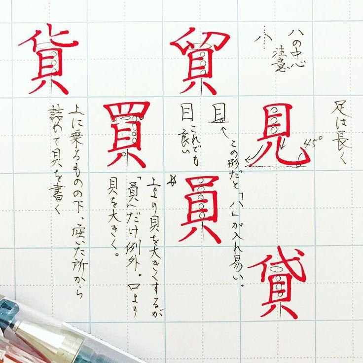 いいね!293件、コメント4件 ― カタダマチコ MachikoKatadaさん(@machiko798)のInstagramアカウント: 「字の書き方は師匠 @kamiya_shinken のセオリーに当てはめていますが、時々例外があります。例外だけ覚えればあとは書き方を組み合わせるだけ。 . .…」