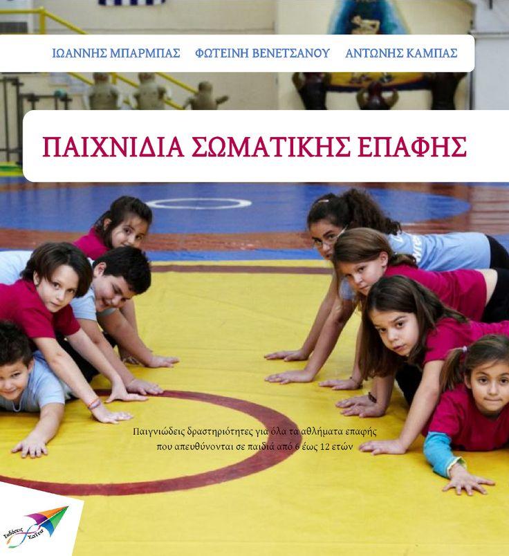 Παιχνίδια σωματικής επαφής, Ιωάννης Μπάρμπας, Φωτεινή Βενετσάνου, Αντώνης Καμπάς, Εκδόσεις Σαΐτα, Φεβρουάριος 2014, ISBN: 978-618-5040-59-8, Κατεβάστε το δωρεάν από τη διεύθυνση: www.saitapublications.gr/2014/02/ebook.80.html