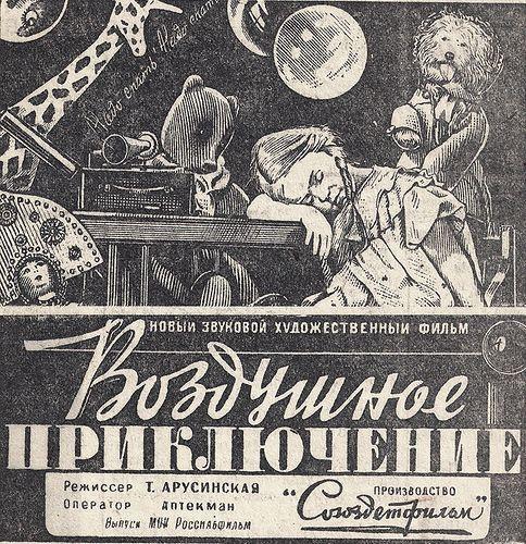 """""""Воздушное приключение"""" (1937г) Сценарий - А. Введенский: kid_book_museum"""