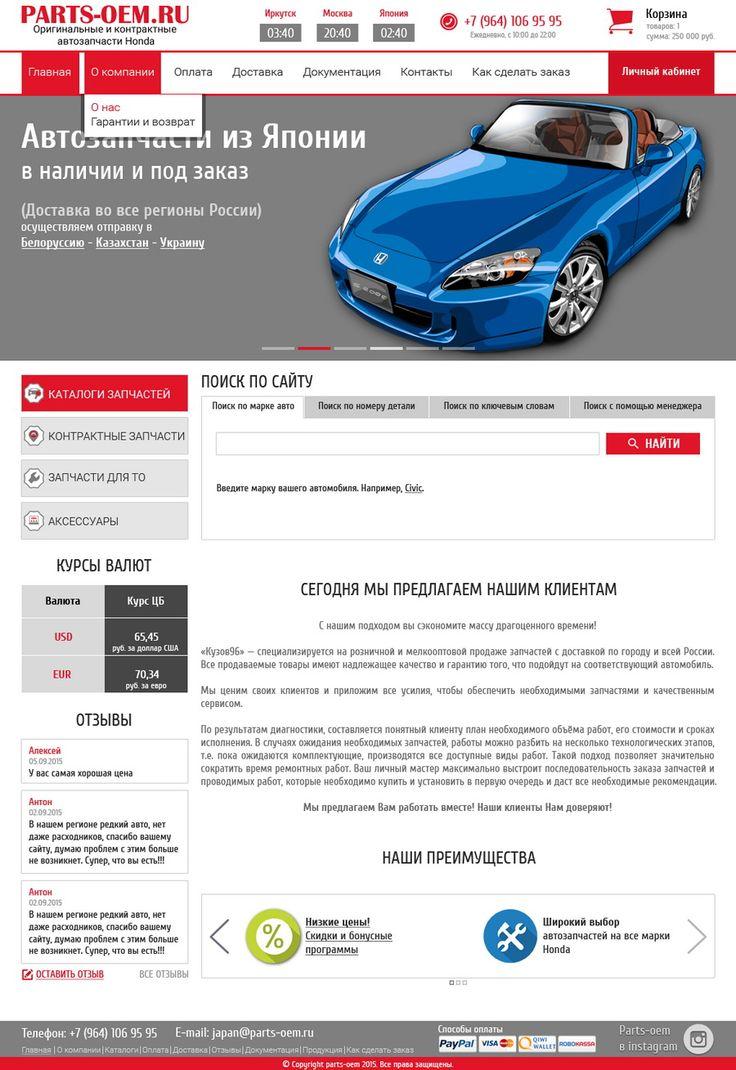 """Дизайн сайта для магазина автозапчастей """"parts-oem""""   Студия веб-дизайна Cakewood #site #design #cakewood"""