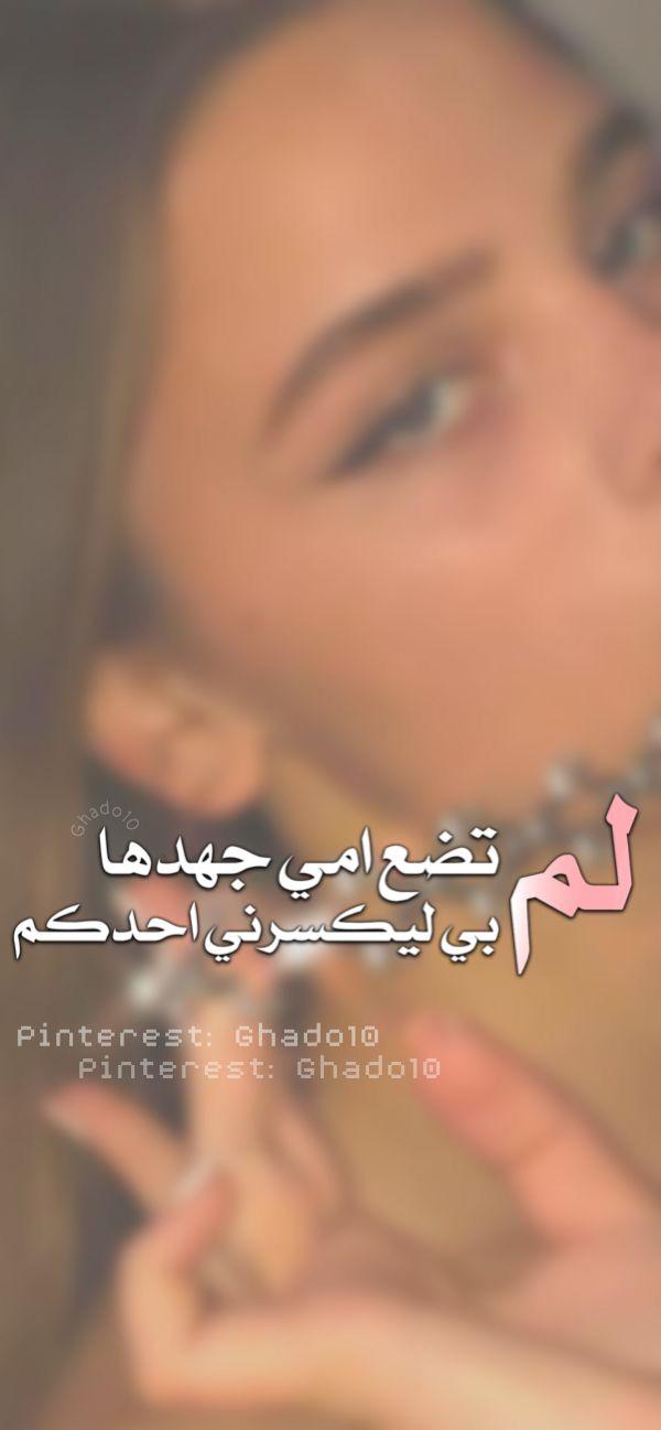 اكسبلور اقتباسات رمزيات حب العراق السعودية الامارات الخليج اطفال ایران Explore Love Kids Iraq Exe Bts Funny Videos Photo Ideas Girl Fake Photo