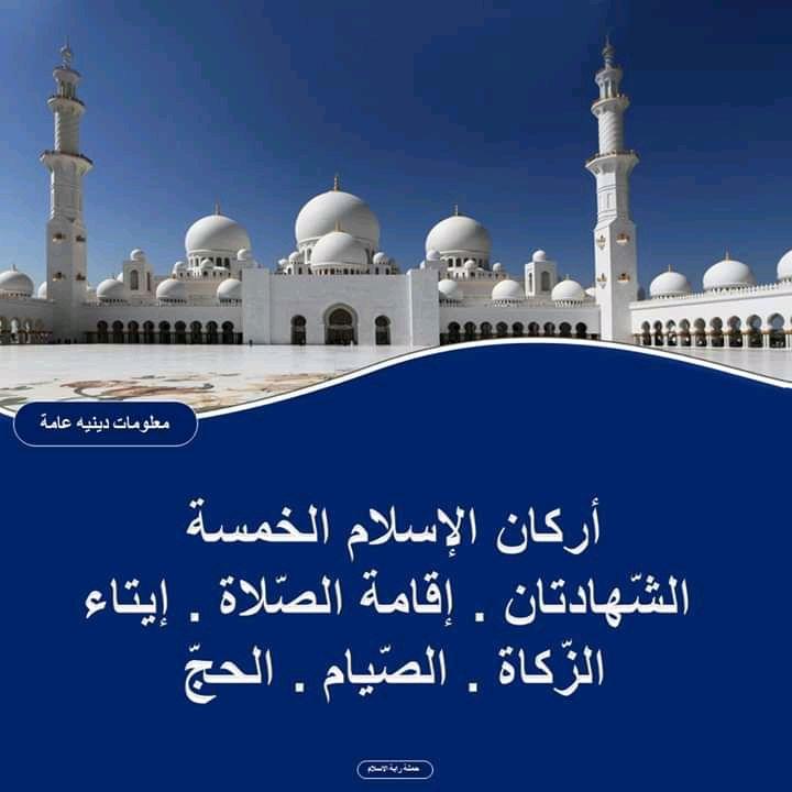 Pin By حملة راية الإسلام On معلومات إسلامية Taj Mahal Islam Landmarks