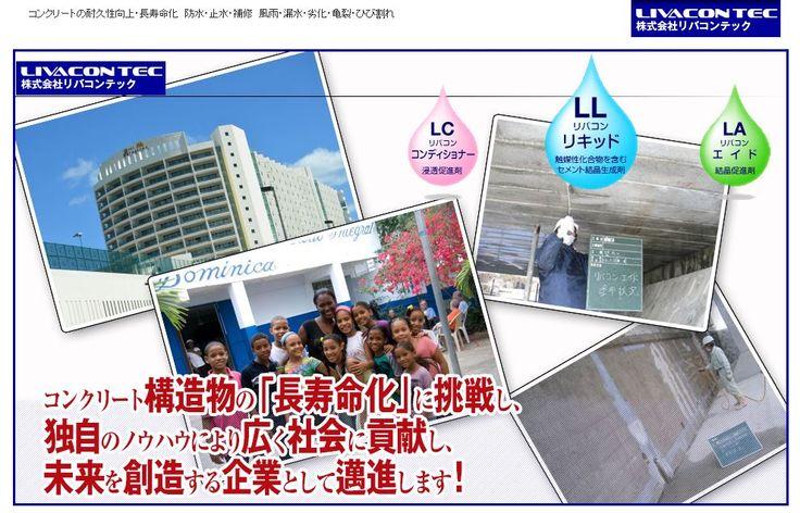 http://www.livacontec.co.jp/tobira/  リバコン ~コンクリートの耐久性向上・長寿命化 防水・止水・補修 風雨・漏水・劣化・亀裂・ひび割れ~  私たち、株式会社リバコンテックは、公的機関、建築・設計事務所、土木コンサルタントの皆さまにご提案します。独自のノウハウである高浸透性改質剤「リバコン」により、コンクリート構造物の耐久性向上、長寿命化を実現します。防水、止水、補修に最適。風雨に耐え、漏水、劣化、亀裂、ひび割れを防止。建造物の資産価値をあげ、広く社会に貢献し、皆さまと共に、未来を創造します。 東京都世田谷区太子堂二丁目7番2号 リングリングビルB棟4階  03-5779-7871  防水, 止水, コンクリート, セメント, クラックフィラー, 補修, 劣化, 亀裂, ひび割れ, 耐久性, 長寿命, リバコン, 株式会社リバコンテック