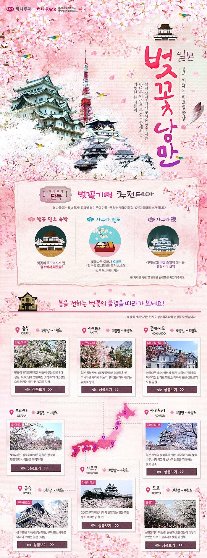 [기획전] 일본 벚꽃여행 기획전 : 네이버 블로그