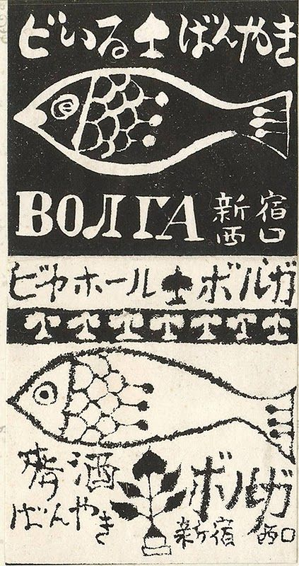 Volga, Vintage Japanese match box