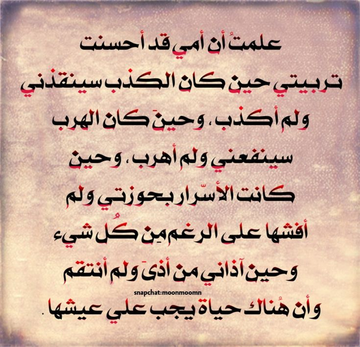 Pin By بنت العراق On تصاميم سناب شات Calligraphy Arabic Calligraphy