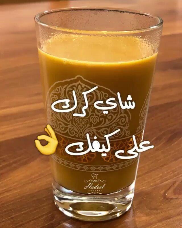 سوسن كوك On Instagram طريقة شاي كرك ولا اروع شاي شاي كرك كرك مشروبات ساخنه مشروبات مشروبا Refreshing Desserts Ramadan Kareem Decoration Recipes