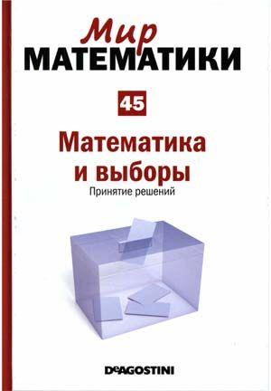 Мир математики № 45 (2014) Математика и выборы. Принятие решений