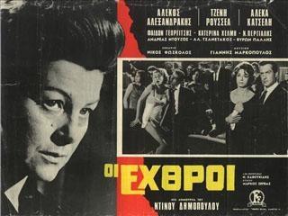 Οι Εχθροί (1965) - old greek movies