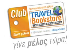 To Travel Bookstore είναι το Νο1 ταξιδιωτικό βιβλιοπωλείο στην Ελλάδα που εξειδικεύεται σε ταξιδιωτικούς οδηγούς, χάρτες και βιβλία