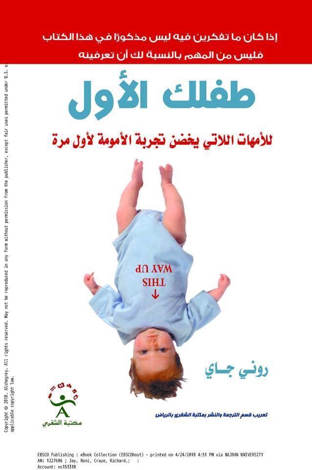 طفلك الأول للأمهات اللاتي يخضن تجربة الأمومة لأول مرة Https Archive Org Download Ghareebtouse Yahoo 20180501 0528 طفلك 20الاول 2 Arabic Books Books Learning