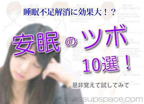 安眠のツボ10選!睡眠不足解消に効果大!?(図解入り)
