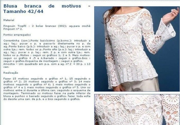 Ажурная летняя блуза крючком 42-44 перевода нет
