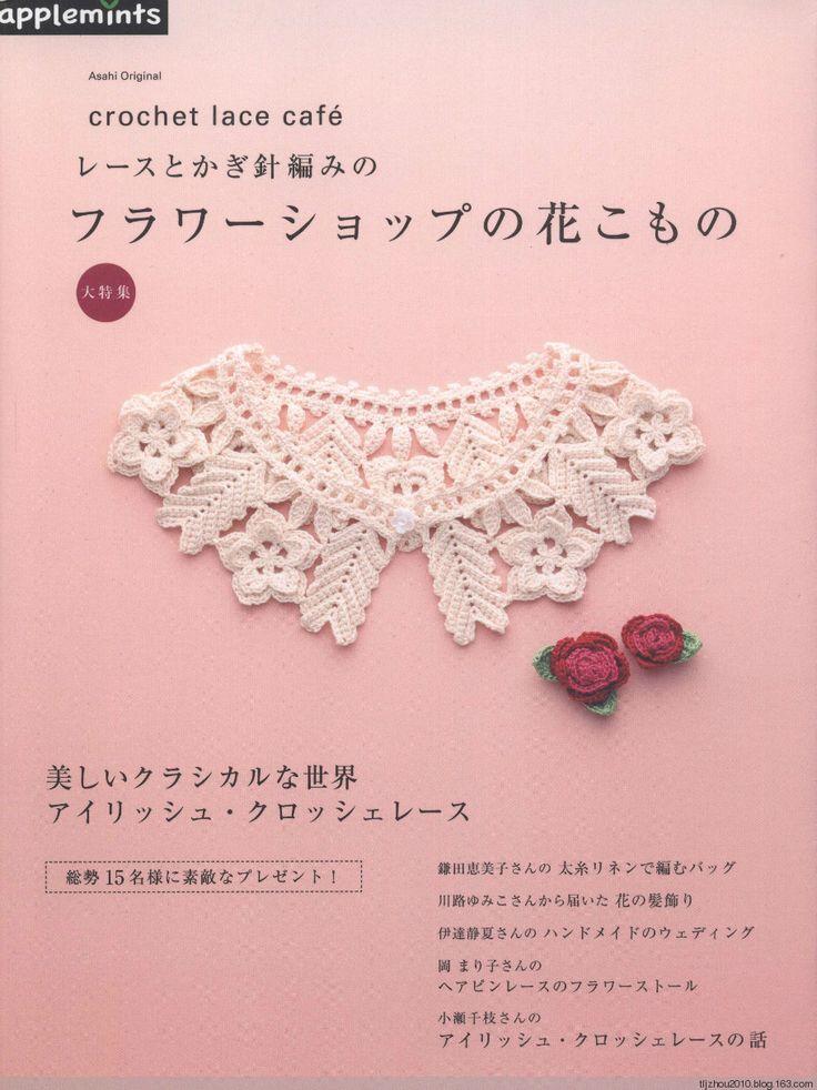 Asahi Original. Crochet Lace Cafe 2014 - 紫苏 - 紫苏的博客