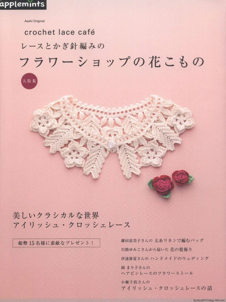 Asahi Original Crochet Lace Cafe 2014 -. Basil - Basil's blog
