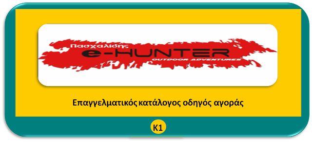 Επαγγελματικός Κατάλογος επιχειρήσεων-προσφορές-Οδηγός αγοράς-εκπτώσεις-κουπόνια-καταστήματα: Πασχαλίδης e-hunter είδη κυνηγίου Λαγκαδάς