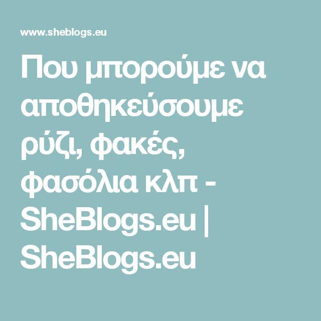 Που μπορούμε να αποθηκεύσουμε ρύζι, φακές, φασόλια κλπ - SheBlogs.eu | SheBlogs.eu