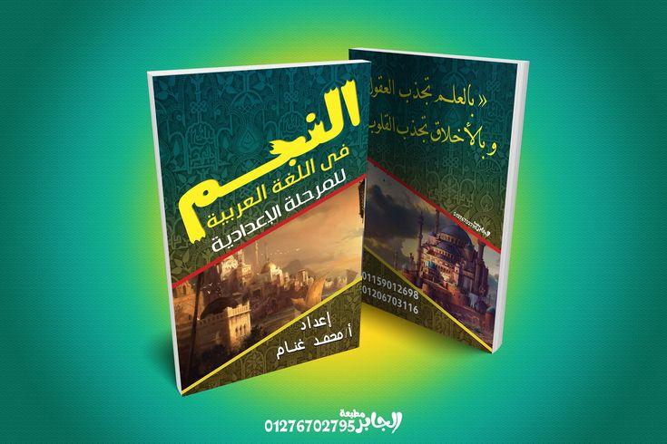 النجم بالعلم تجذب العقول وبالأخلاق تجذب القلوب مصطفى نور الدين Book Cover Books Art
