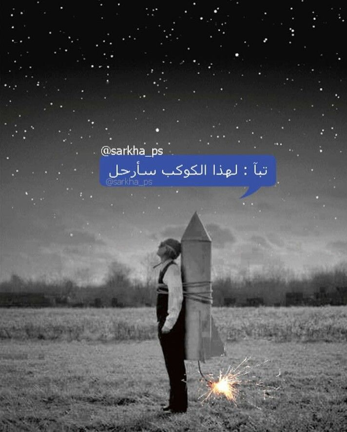 Pin By Medical Student On Awesome Funny Arabic Quotes Photo Arabic Quotes