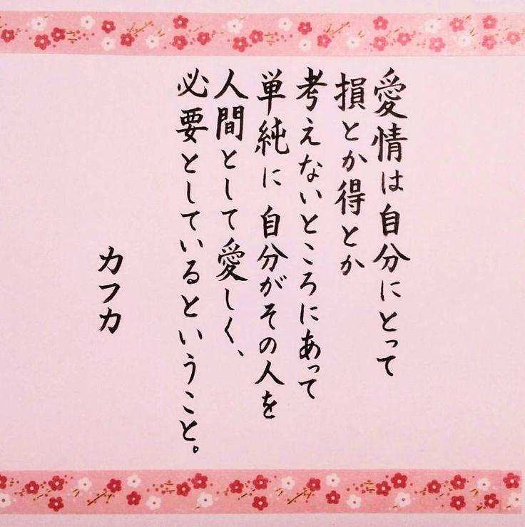 #カフカ さんの言葉 #愛情 #人間 #自分 #必要 #愛しい #名言 #格言 #筆文字 #毛筆 #書道 #calligraphy #マスキングテープ #マステ #梅 #花柄 #文房具 #japanesecalligraphy #japaneseculture #handwriting #手書き #手書きpost #手書きツイート