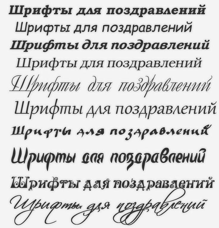 Шрифт в открытке