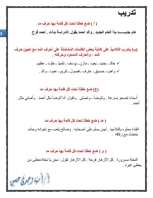 كراسة الأساليب والتراكيب فى اللغة العربية للصفوف الأولى من المرحلة ال Learn Arabic Alphabet Learn Arabic Online Learn Arabic Language
