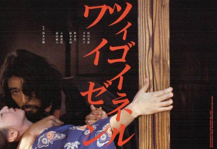 ツィゴイネルワイゼン(1980) 鈴木清順