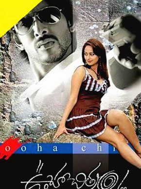 Ooha Chitram Telugu Movie Online - Vamsi Krishna, Kaveri Jha, Jeeva, Krishna Bhagawan, Giri Babu, Rajitha and Babloo. Directed by Satya. Music by Siva R Nadigam. 2009 [U] ENGLISH SUBTITLE