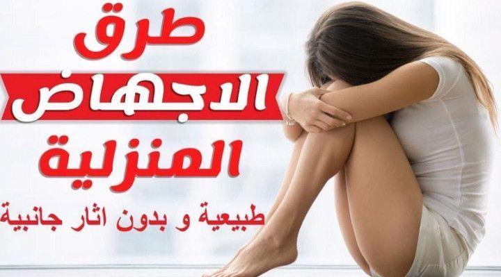 طريقه أجهاض الحمل في جدة للتواصل علي وتساب 00966539021345 Vimeo