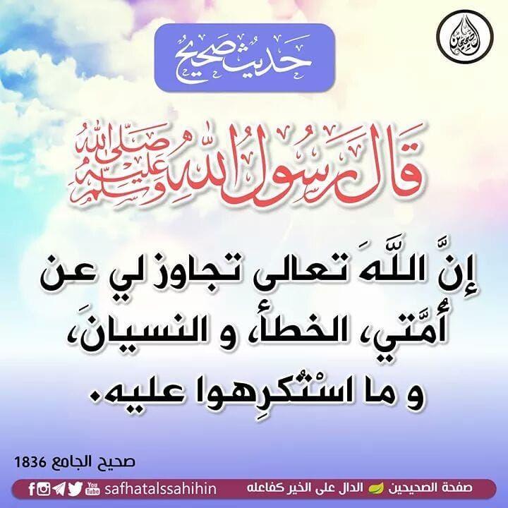 Instagram Post By صفحة الصحيحين البخاري ومسلم Oct 27 2019 At 9 43am Utc Islamic Quotes Quran Islamic Phrases Islam Facts