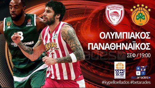 Η ανάλυση του αγώνα Ολυμπιακός - Παναθηναϊκός στο Betarades.gr