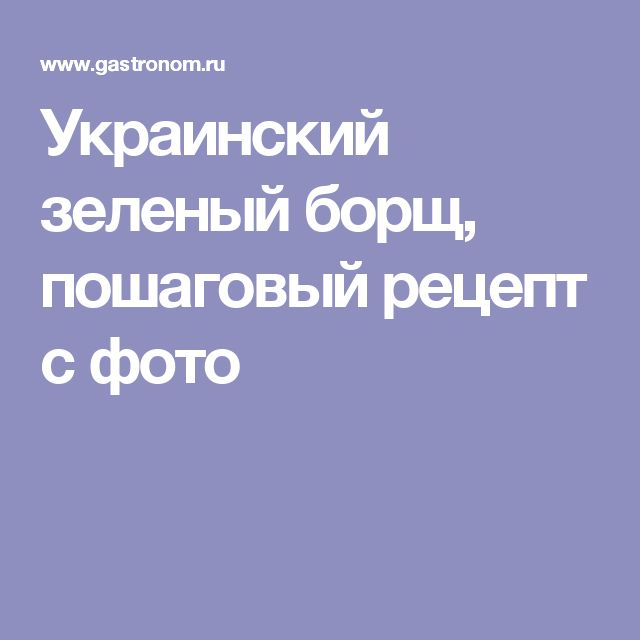 Украинский зеленый борщ, пошаговый рецепт с фото