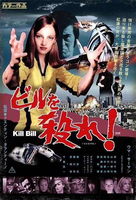 Japanese Movie Poster: Kill Bill. Hong Kong actioncinema! 2003. - Gurafiku: Japanese Graphic Design