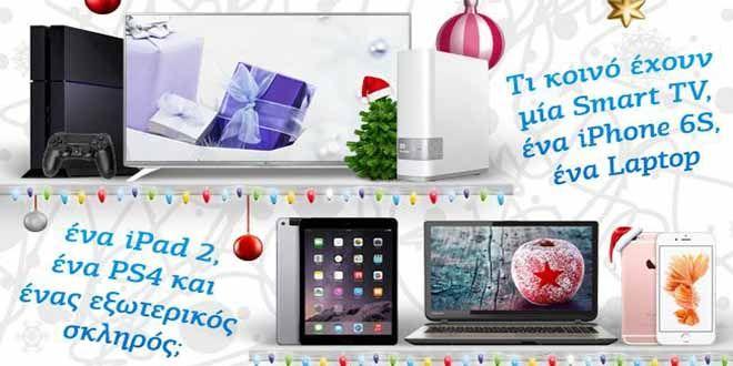 Διαγωνισμός E-SHOP GR με δώρο τηλεόραση LG 49