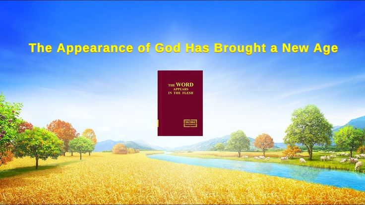 "Almighty God's Word ""The Appearance of God Has Brought a New Age"" 